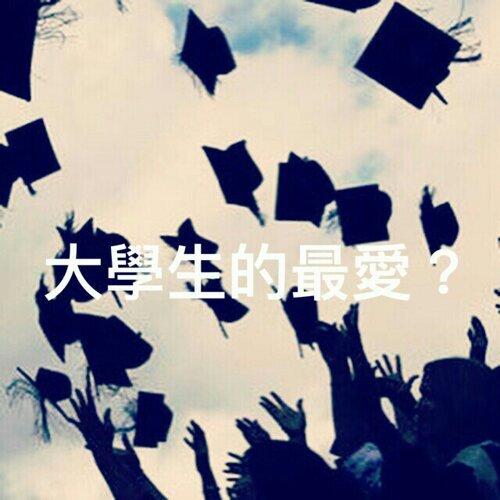 大學生最愛?#金曲
