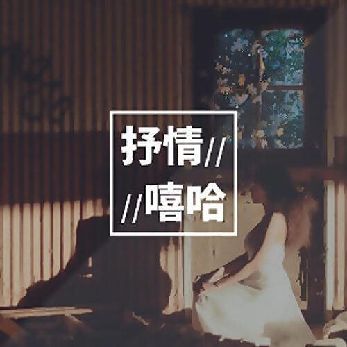 抒情 x 嘻哈 (08/07更新)