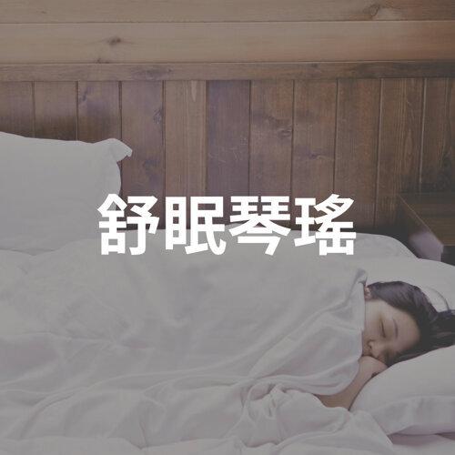 Piano Ballad : 舒眠琴瑤 (12/28 更新)