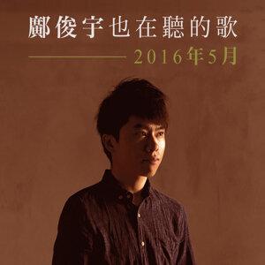 鄺俊宇也在聽的歌 - 2016年5月