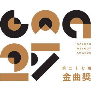 第27回台湾「金曲奨」ノミネート