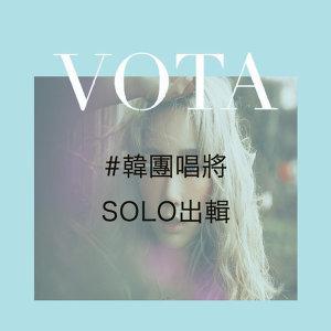 韓團唱將SOLO出輯