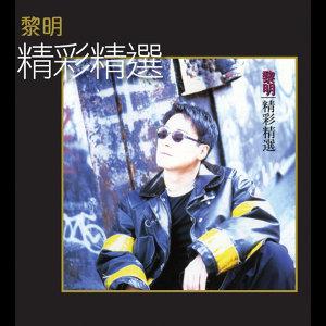 黎明 (Leon Lai) - K2HD 黎明 精彩精選