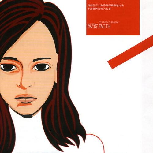楊乃文 (Naiwen Yang)