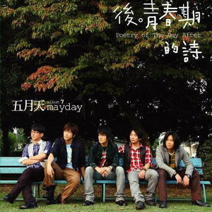 Mayday:Tears We Share