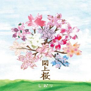 しおり〜Smile&Sun Flower