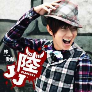 SPACE CYCLE - JJ LIN