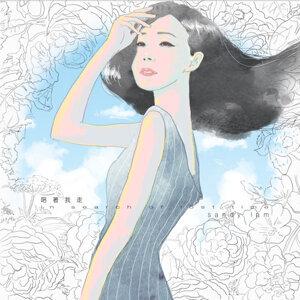 林憶蓮 (Sandy Lam) - 陪著我走in search of lost time
