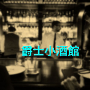 爵士小酒館