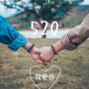 520我愛你❤️