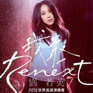 劉若英「我敢」台北演唱會預習