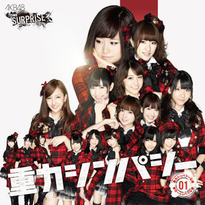 AKB48ベスト