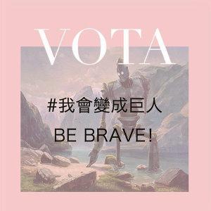 我會變成巨人,Be Brave!!!