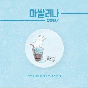 來杯冰咖啡吧! #韓國硬地音樂 #輕快 #甜蜜