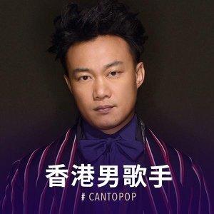 香港男歌手
