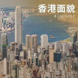 香港面貌:聽歌尋回我們熟悉的香港