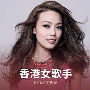 香港女歌手