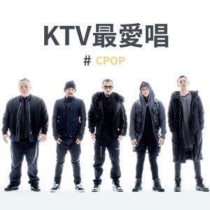 KTV最愛唱