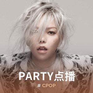 Party点播