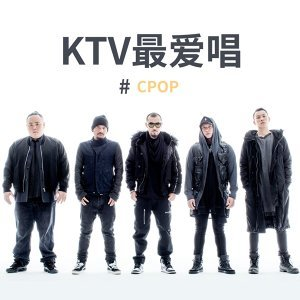 KTV最爱唱