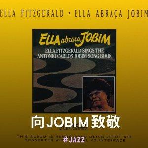 Bossa Nova:向Jobim致敬
