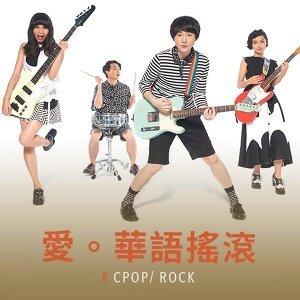 愛。華語搖滾
