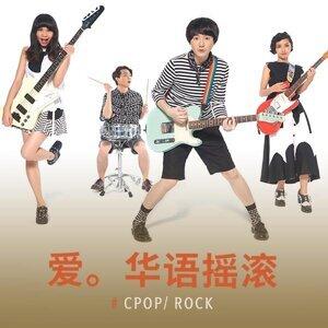 爱。华语摇滚