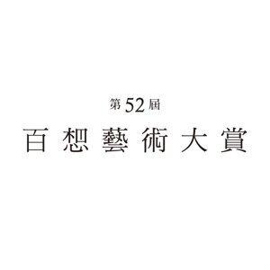 百想藝術大賞