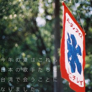 今年夏天與這些日本音樂人相約台灣同歡。