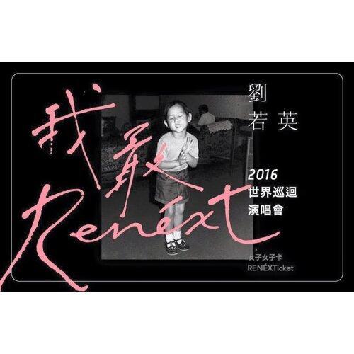 劉若英『我敢』Renext 2016世界巡迴演唱會