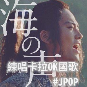 日本K歌必唱曲