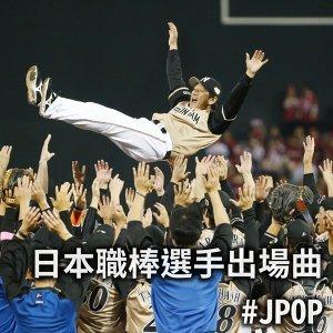 日本職棒選手歷年出場曲