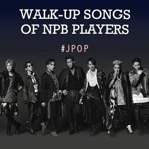 Walk-up songs of NPB players