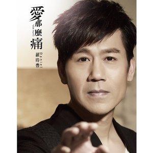 羅時豐 (Daniel Luo) - 愛那麼痛