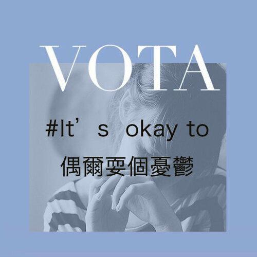 It's okay to 偶爾耍個憂鬱