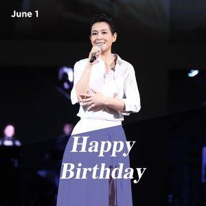 奶茶劉若英生日快樂!