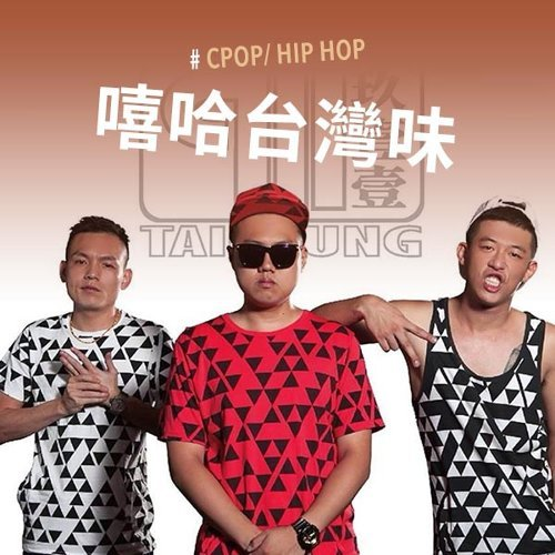 嘻哈台灣味