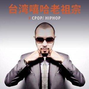 台湾嘻哈老祖宗