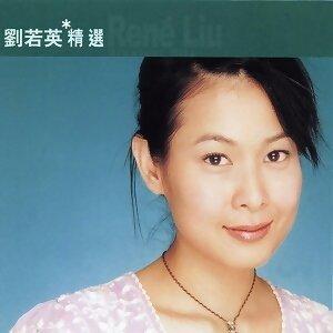 20160528劉若英我敢演唱會台北站歌單