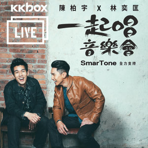 KKBOX LIVE: 陈柏宇X林奕匡一起唱音乐会预习