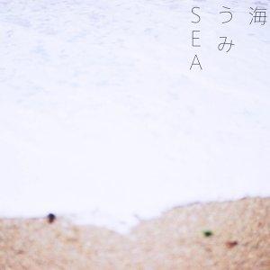 夏日記憶:海上的歌