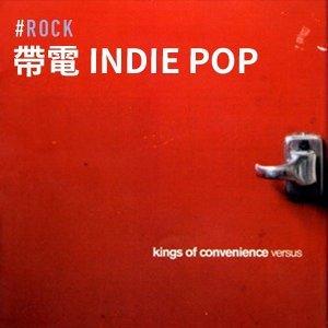 帶電Indie Pop