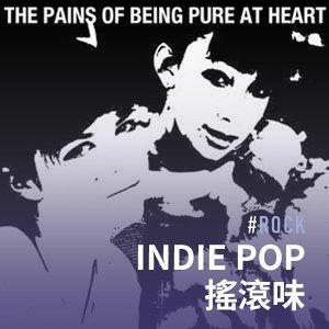 Indie Pop搖滾味