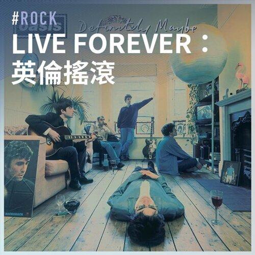 LIVE FOREVER:英倫搖滾不死
