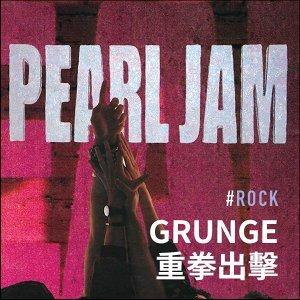 Grunge:重拳出擊