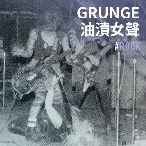 Grunge:油漬女聲
