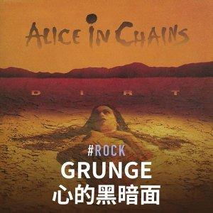 Grunge:心的黑暗面