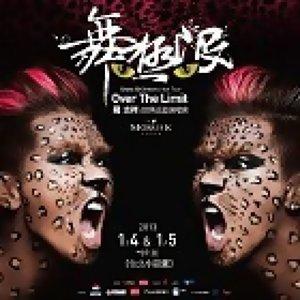羅志祥「舞極限」台北演唱會