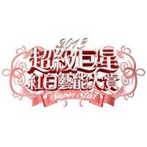 2013超級巨星紅白藝能大賞