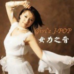 Girl's J-POP 女力之音